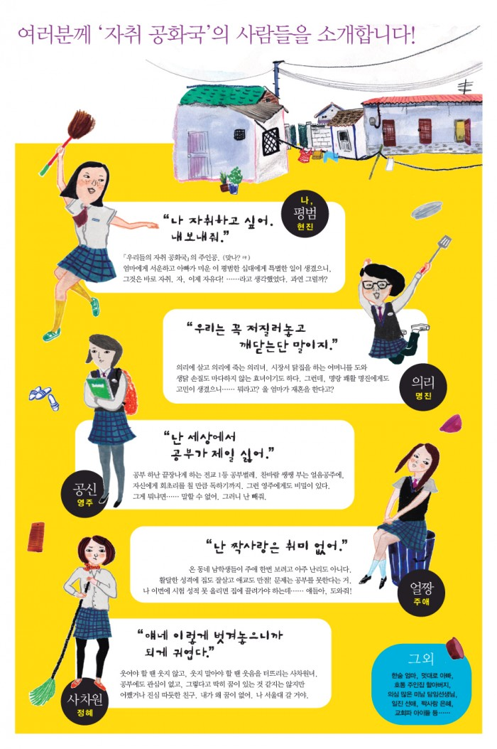 자취 공화국 캐릭터 소개