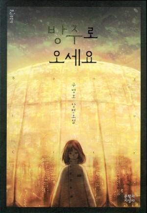 06_방주로오세요(푸른책)
