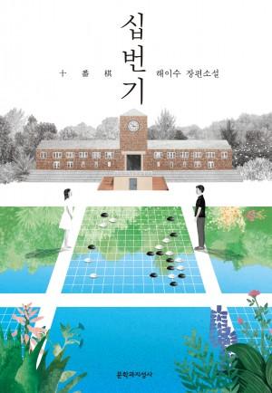십번기_대지.indd