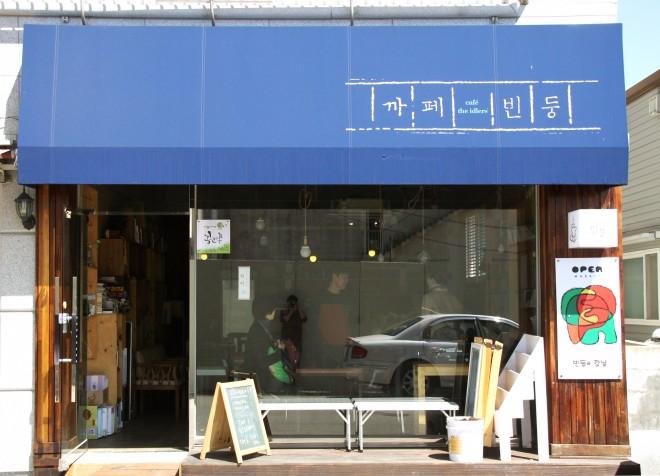 [함양] 카페 '빈둥'